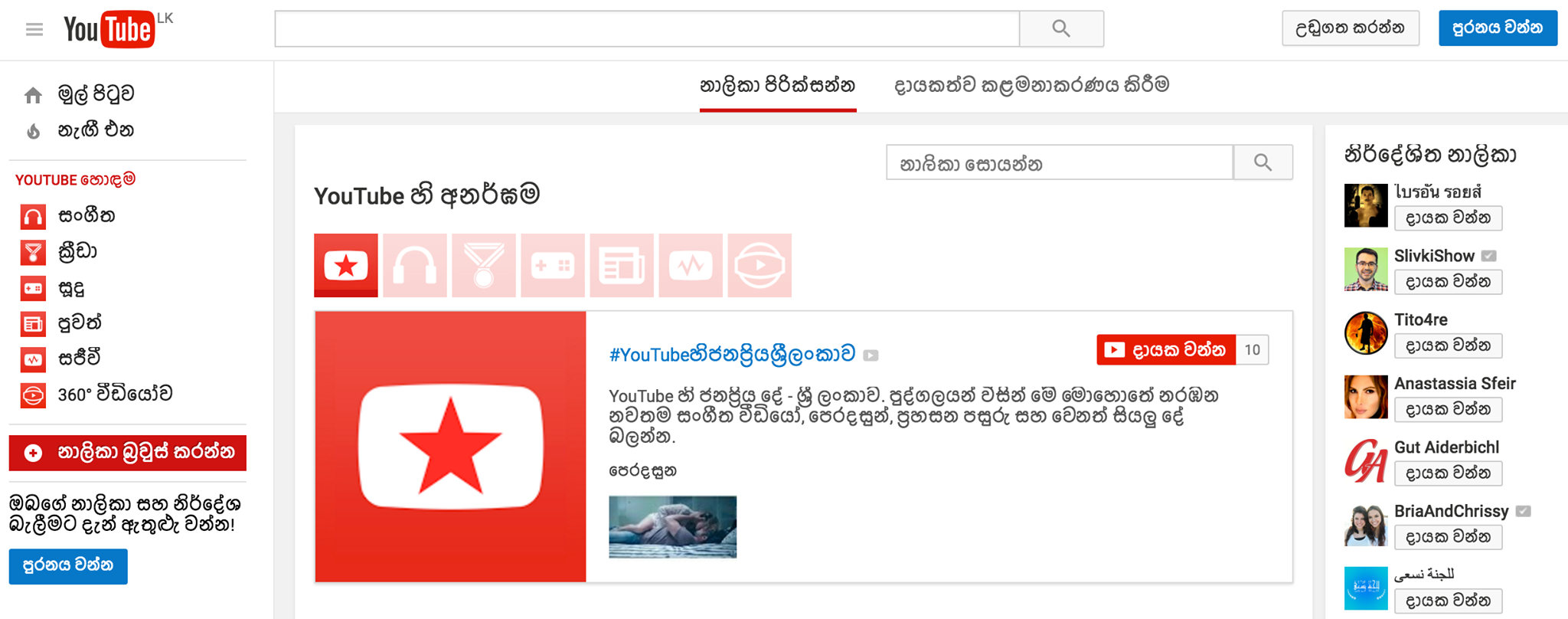 youtube now launched in sinhala online. Black Bedroom Furniture Sets. Home Design Ideas